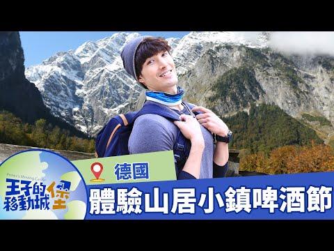 台遊-王子的移動城堡S1-EP 01-【德國】阿爾卑斯山經典旅遊路線 童話世界的秋天景觀