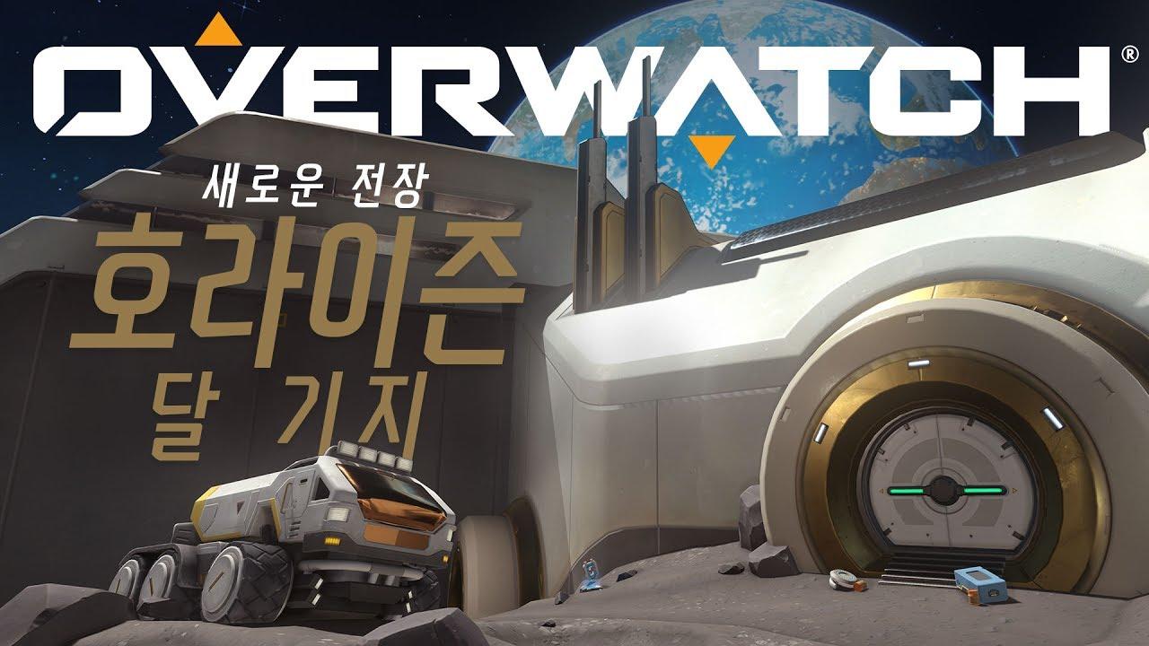호라이즌 달 기지 | 신규 점령 전장 | 오버워치