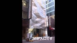 銀座1丁目駅から東京銀座スキンケアクリニックまでの道順をご説明して...