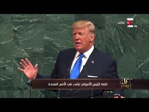 كل يوم - تعقيب عمرو موسى على كلمة ترامب اليوم فى الأمم المتحدة  - 23:20-2017 / 9 / 20