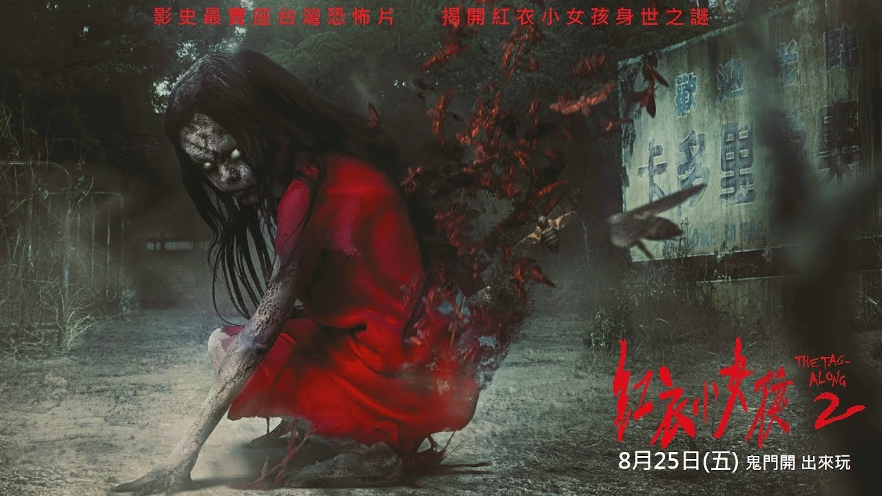 《紅衣小女孩2》30秒奇幻結界預告 (08.25 出來玩) - YouTube
