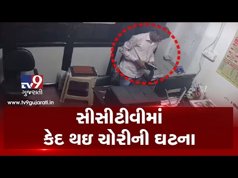 Surat: Theft of mobile phones from office in Varacha area captured on CCTV | Tv9GujaratiNews