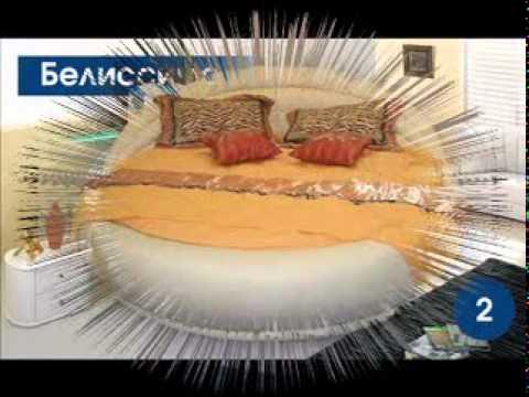 Круглые кровати.mpg