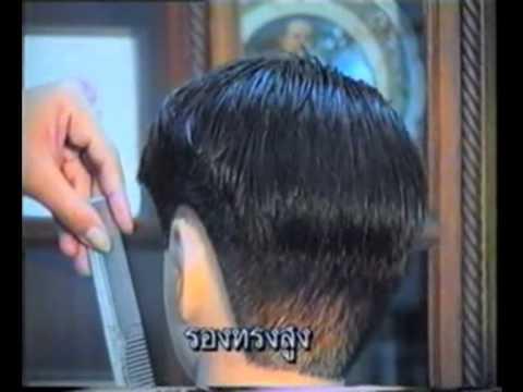 เกศ-แฮร์ดู การตัดผมชาย Part 5/8 .wmv