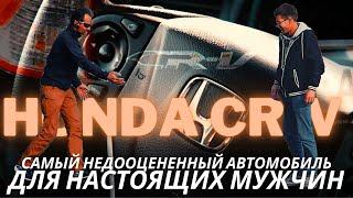 Honda CR-V.  Самый недооцененный автомобиль для настоящих мужчин