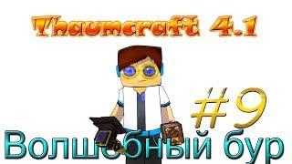 Гайд, обучение по моду Thaumcraft 4.1 - Волшебный бур #9