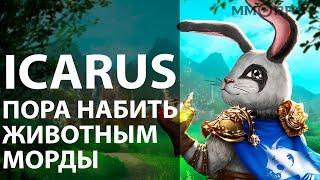 Icarus. Пора набить животным морды