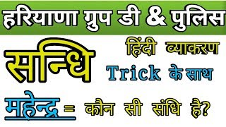संधि कैसे पता करे hssc  Haryana group d hindi   Sandhi for hssc group d   hssc police hindi sandhi
