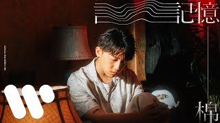 MC 張天賦 - 記憶棉 Pillow Talk (Official Music Video)