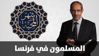 أ. د. جمال الشلبي - المسلمون في فرنسا