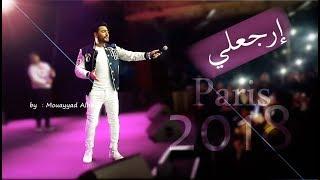 Tamer Hosny Paris 2018 |  ارجعلي تامر حسني حفلة باريس 2018