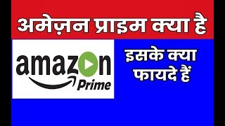 AMAZON PRIME DAY IN INDIA 16 JULY BENEFITS AND BEST OFFERS 2018