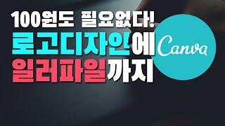 무료 로고제작에 일러파일까지!! feat.canva