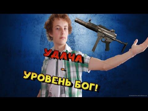 Warface: Самый простой способ выбивания оружия!
