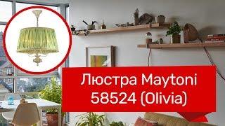 Люстра MAYTONI 58524 (MAYTONI OLIVIA ARM325-33-W) обзор