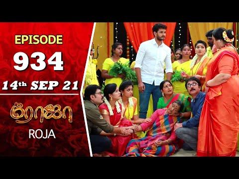 ROJA Serial | Episode 934 | 14th Sep 2021 | Priyanka | Sibbu Suryan | Saregama TV Shows Tamil