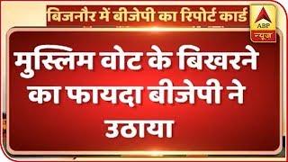 Ganga Yatra: Bijnor Residents Not Impressed With BJP Govt | ABP News