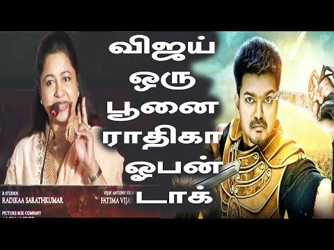 விஜய் பூனைதான் புலி இல்லை   Radhika Sarathkumar Speech   Annadurai Audio Launch   Thalapathy 62