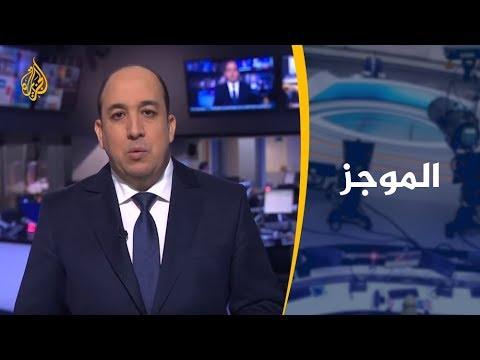 موجز الأخبار - العاشرة مساء 2019/1/22  - نشر قبل 9 ساعة