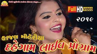 kajal Maheriya Dahegam Full Moj Live Program Full HD ( Gopi Studio Ambahotal )