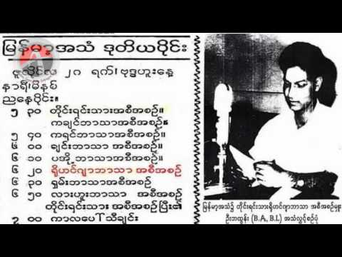 Rohingya Document at the Rohingya Language news in 1961 on National Radio of Burma