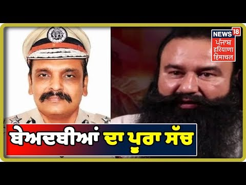 SIT ਦੀ 80% ਜਾਂਚ ਮੁਕੰਮਲ - ਹੁਣ ਰਾਮ ਰਹੀਮ ਦੀ ਵਾਰੀ | News18 Himachal Haryana Punjab Live