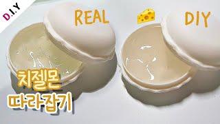 SLIME) 7번 실패한ㅠㅠ 수제 마카롱 치젤몬 만들기…