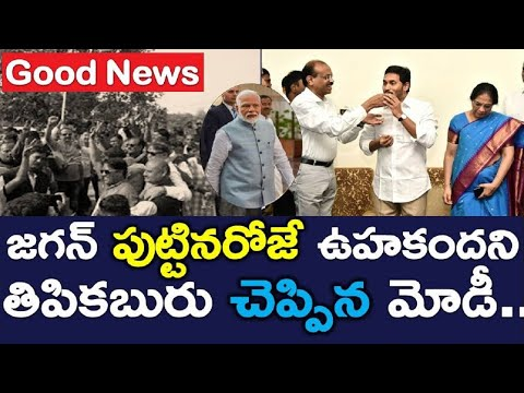 Modi Gift To Jagan: Unexcepted Good News From Central Govt..? Viral Ap News
