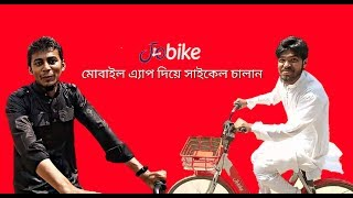 Jobike Cycle Sharing In Dhaka Bangladesh