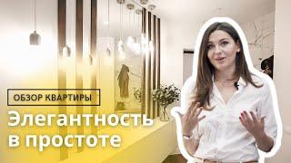 Элегантность в простоте - обзор квартиры в современном стиле в ЖК Уральский