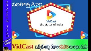 vidcast the latest telugu fun & status app||vidcast app telugu||telugu latest status and fun videos