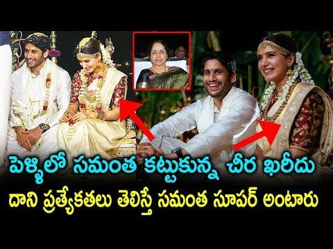 సమంత పెళ్ళి చీర గురించి తెలిస్తే సూపర్ అంటారు | Samantha Wedding Saree Specialities & Cost #SamChai