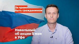 Навальный об акции 5 мая в Уфе
