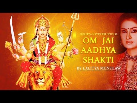 Jai Aadhya Shakti - Ambe Maa Aarti | Durga Aarti | Lalitya Munshaw | Chaitra Navratri
