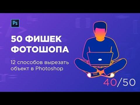 12 способов вырезать объект в Photoshop