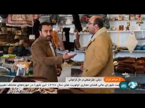 Iran made Natural Leather & Fur clothing manufacturer, Mashhad كارگاه پوشاك چرم و پوستين مشهد
