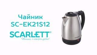 Обзор чайника Scarlett  SC-EK21S12