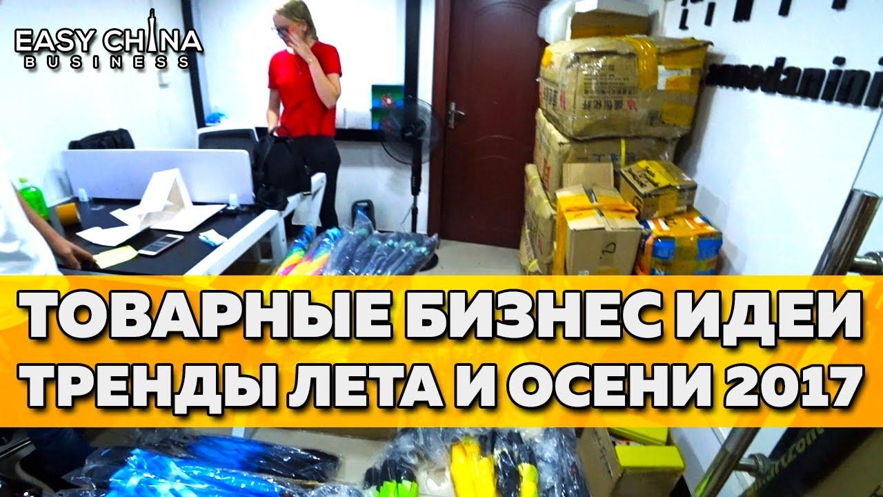 Идеи для бизнеса украина китай идеи бизнеса около океана