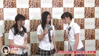 NMB48メンバーで握力が最も強いのは? 三田麻央、川上礼奈、松村芽久未...