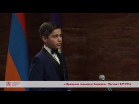 В Москве состоялся концерт проекта «Маленькие сокровища Армении» ВИДЕО