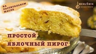Простой яблочный пирог -  рецепт пошаговый от menu5min
