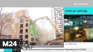 Депутаты Госдумы предложили жителям аварийных домов брать ипотеку - Москва 24