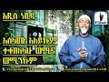 Mohammed Awel Salah and New Amharic Neshida