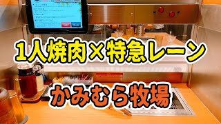 1人焼肉 × 特急レーン! ワタミ系焼肉食べ放題「かみむら牧場」