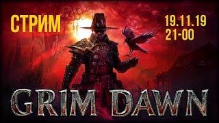 Grim Dawn. Стрим #1