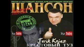 (Шансон)Крестовый туз - Лучшие Песни