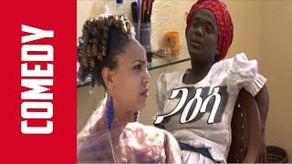New Eritrean Comedy || Gaesa - ጋዕሳ   ||(OFFICIAL) - Wegihu Feshatsien