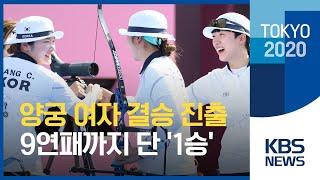 양궁 여자단체 결승 진출…올림픽 9연패까지 단 1승 남아 / KBS 2020 도쿄올림픽 2021.07.25