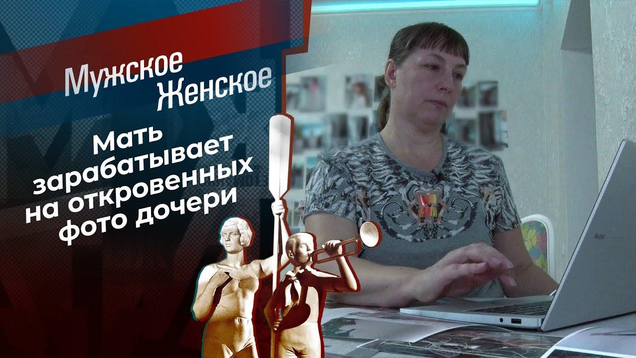 Мужское  Женское. Выпуск от 23.09.2021 За гранью.
