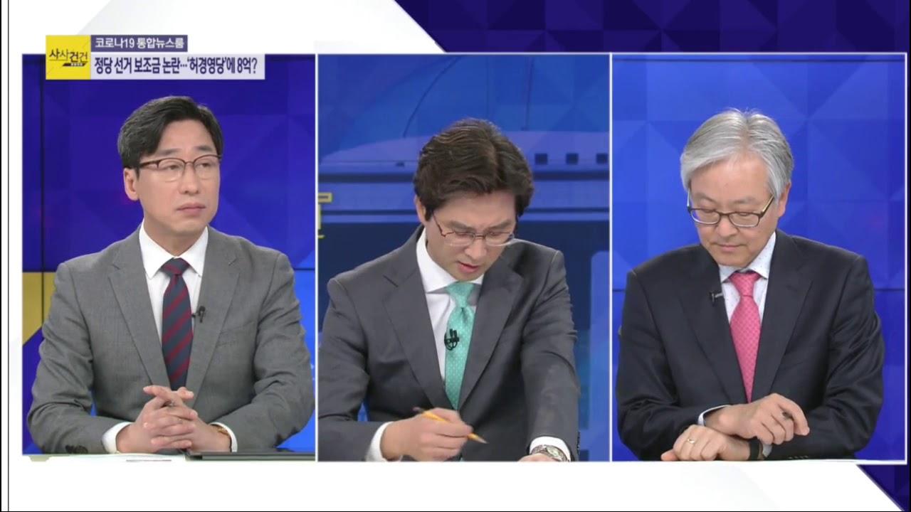 채널A-사사건건'허경영8억'(2020.03.31)